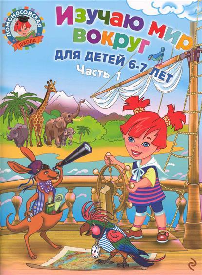 Липская Н. Изучаю мир вокруг Для детей 6-7 лет т.1/2тт алиева т васюкова н художественная литература для детей 5 7 лет