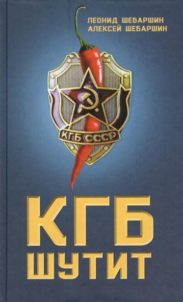 КГБ шутит. Рассказы начальника советской разведки и его сына