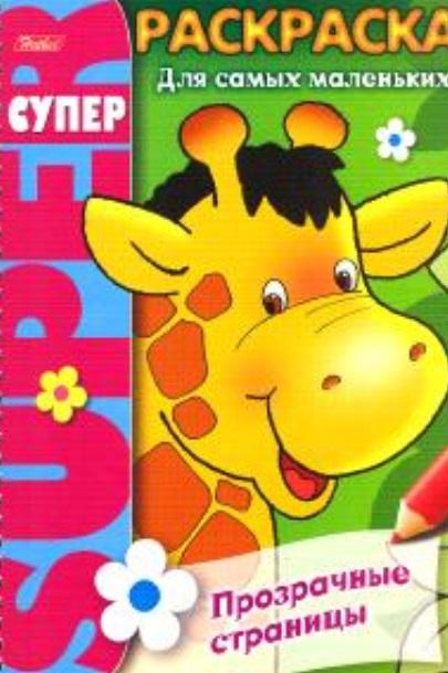 Баранова И. (худ.) СуперРаскраска Прозрачные страницы Жираф про зверят суперраскраска