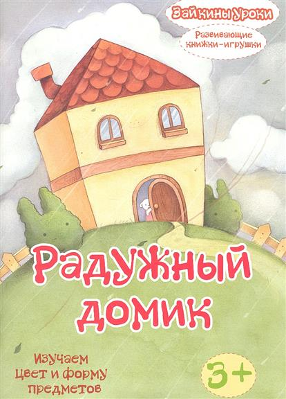 Радужный домик. Изучаем цвет и форму предметов. Для детей от 3 лет