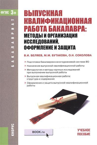 Выпускная квалификационная работа бакалавра. Методы и организация исследований, оформление и защита. Учебное пособие