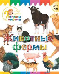 Орехова А. Животные фермы. 3-7 лет горбачёнок екатерина зубкова валерия animals животные фермы