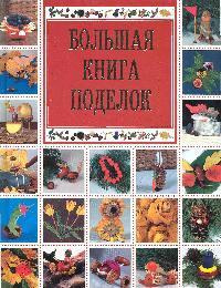 Белякова О. Большая книга поделок бологова в моя большая книга о животных 1000 фотографий