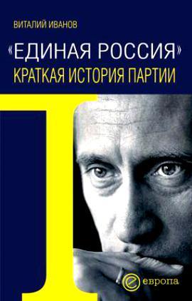 Единая Россия Краткая история партии