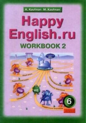 Кауфман К.И., Кауфман М.Ю. Happy English.ru 6 кл Р/т ч.2 лампа кл 11 москва