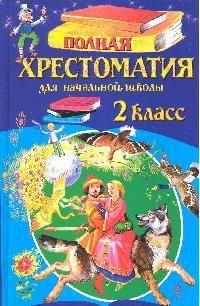 Полная хрестоматия для нач. школы 2 кл плешаков а зеленые страницы кн для учащихся нач кл
