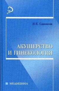 Славянова И. Акушерство и гинекология серов а акушерство и гинекология