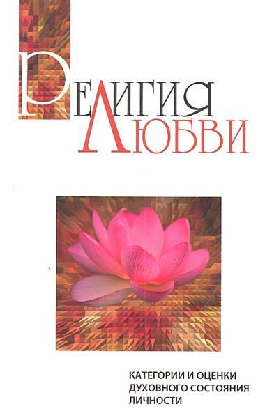 Религия любви. Категории и оценки духовного состояния личности. Беседы Бхагавана Шри Сатья Саи Бабы
