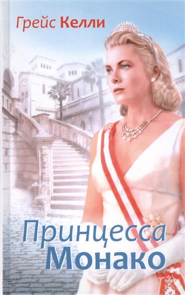Грейс Келли. Принцесса Монако