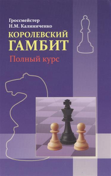 Калиниченко Н. Королевский гамбит. Полный курс