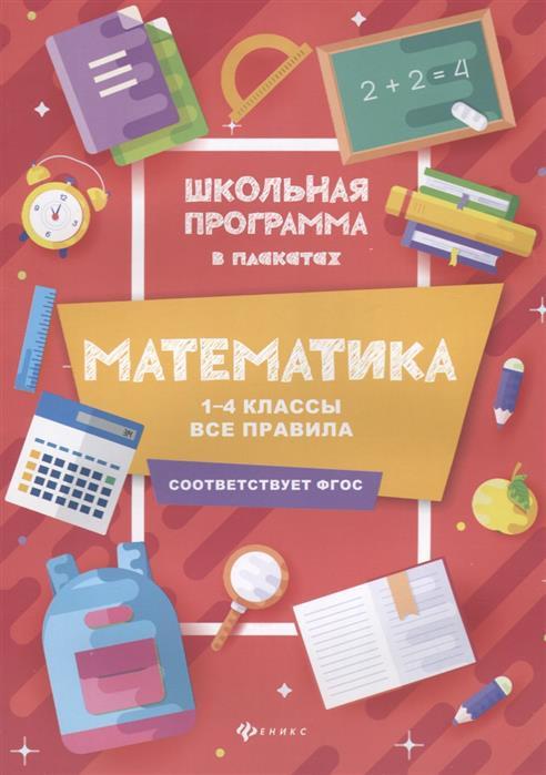 Буряк М. Математика: 1-4 классы: все правила математика 1 4 классы
