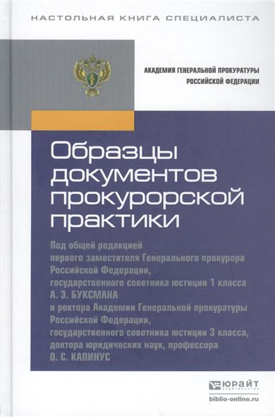 Образцы документов прокурорской практики. Практическое пособие