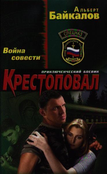 Байкалов А. Крестоповал. Война совести байкалов а запрещенный прием