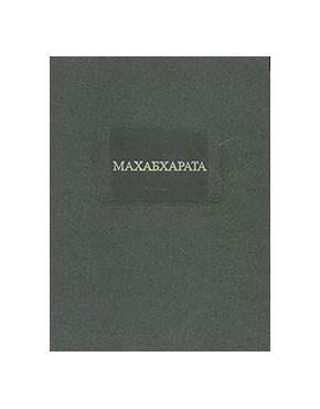 Махабхарата Кн.1 Адипарва