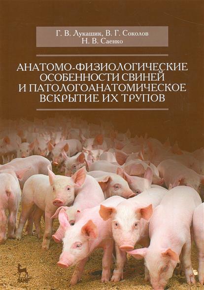 Анатомо-физиологические особенности свиней и патологоанатомическое вскрытие их трупов