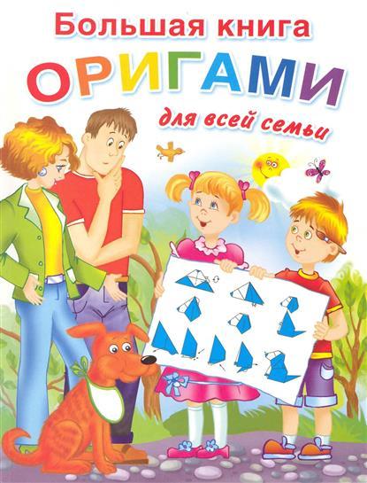 Смородкина О. Большая книга оригами для всей семьи настольная игра домино