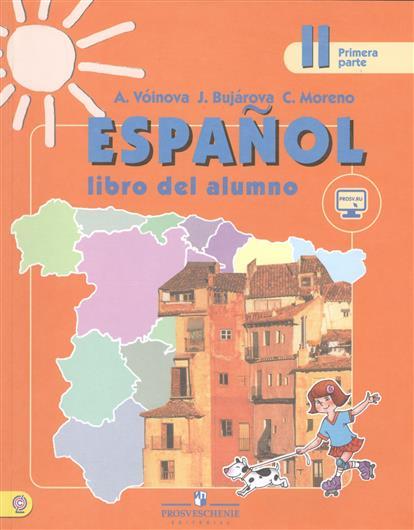 Espanol. Libro del alumno. Испанский язык. II класс. Учебник для общеобразовательных организаций и школ с углубленным изучением испанского языка. В двух частях. Часть 1