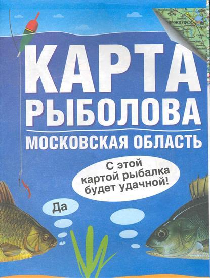 Карта рыболова Московская область