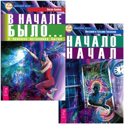В начале было + Начало начал (комплект из 2 книг) ибероамериканский мир в начале ххi века комплект из 2 книг