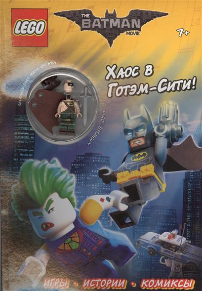 Цветкова Н. (пер.) LEGO Batman Movie. Хаос в Готэм-Сити! цветкова н пер lego batman movie создай своего героя книга для творчества