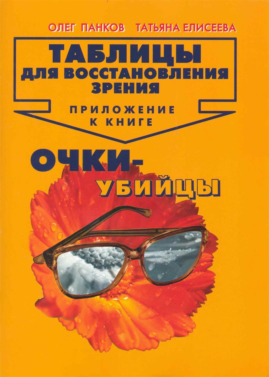 Панков О., Елисеева Т. Таблицы для восстановления зрения