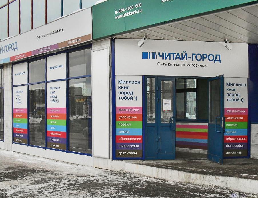 «Читай-город» в Екатеринбурге