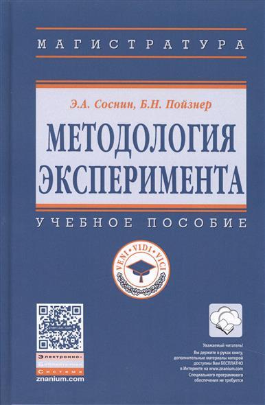 Соснин Э.: Методология эксперимента. Учебное пособие