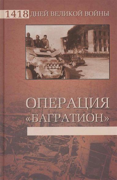 Гончаров В. (сост.) Операция Багратион операция багратион в гродно