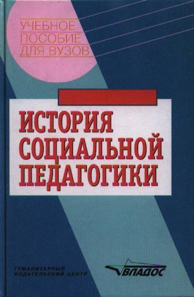 История социальной педагогики. Хрестоматия-учебник