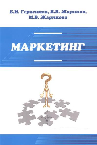 Герасимов Б.: Маркетинг. Учебное пособие