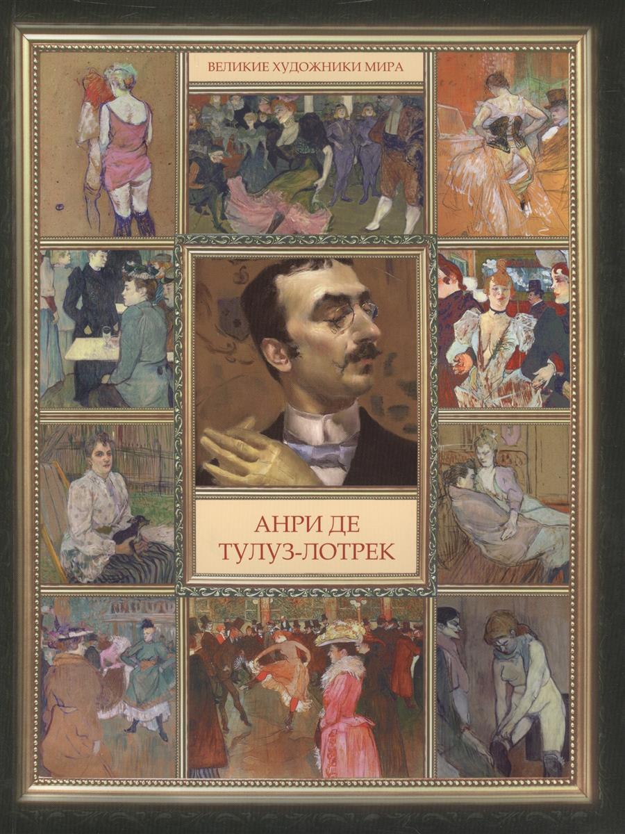 Левкина Е. (сост.) Анри де Тулуз-Лотрек ISBN: 9785386078263 анри де тулуз лотрек cdpc