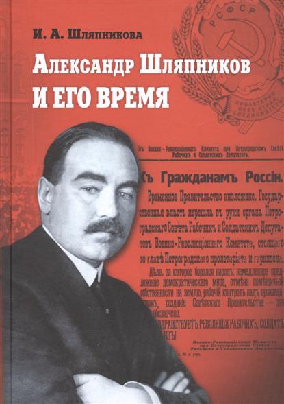Александр Шляпников и его время. Россия на пути к февралю 1917 года