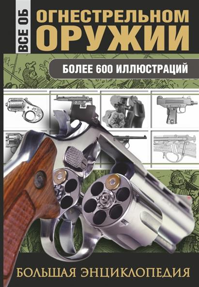 Сытин Л. Все об огнестрельном оружии. Более 600 иллюстраций