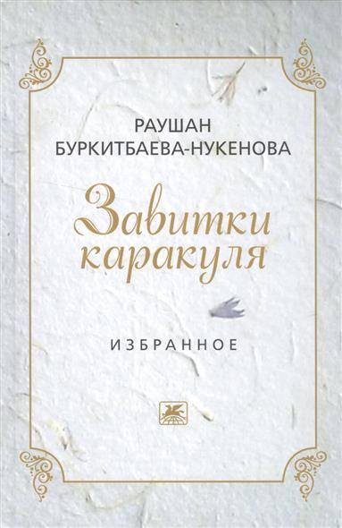 Буркитбаева-Нукенова Р. Завитушки каракуля. Избранное