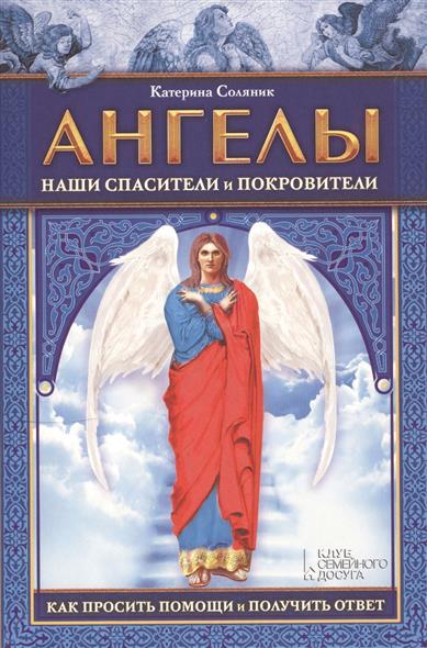 Ангелы. Наши спасители и покровители. Как просить помощи и получить ответ (+ карты) (коробка)