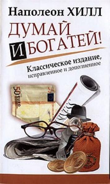 Хилл Н. Думай и Богатей!