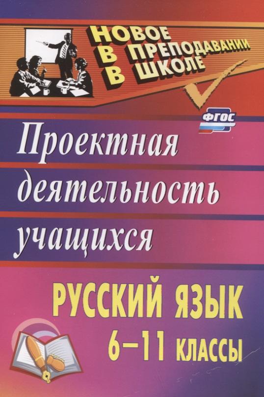 Цветкова Г. (сост.) Русский язык. 6-11 класс. Проектная деятельность учащихся