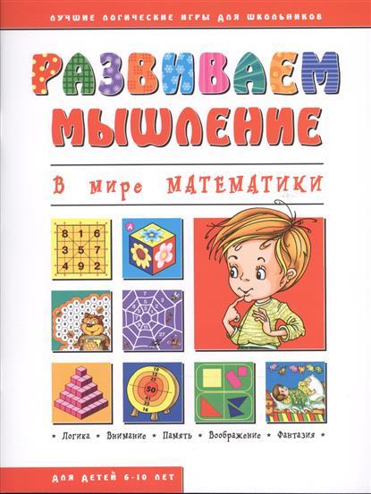 В мире математики