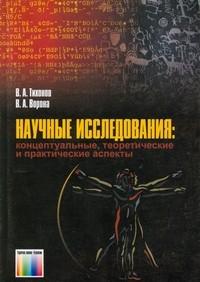 Тихонов В., Воронов В. Научные исследования Концепт. теоретич…