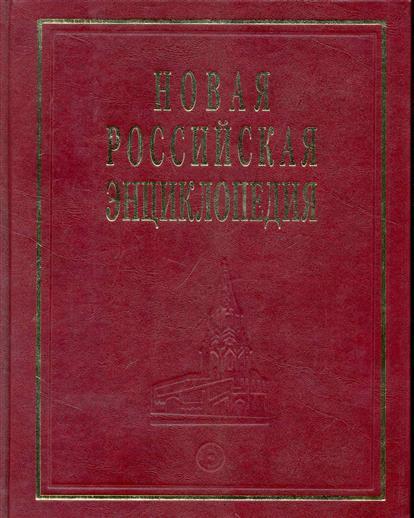 Новая Российская энциклопедия т.8