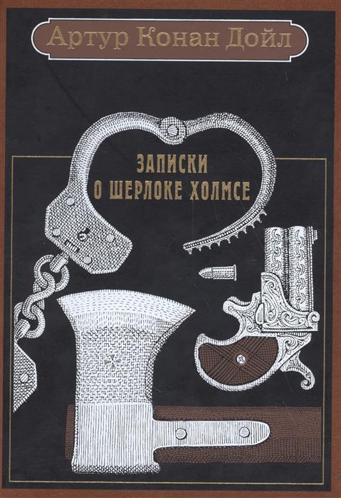Дойл А. Записки о Шерлоке Холмсе дойль а записки о шерлоке холмсе