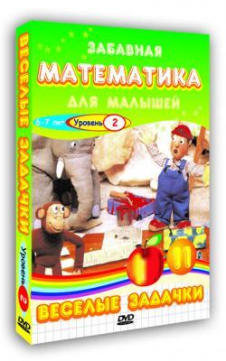 Забавная математика Веселые задачки 2 уровень (регион) (DVD) (С-поставка)