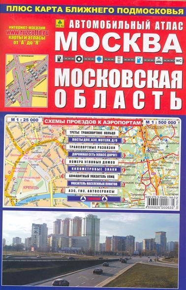 Автомобильный атлас Москва МО