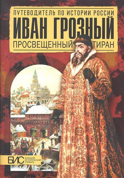 Савинова Е. Иван Грозный. Просвещенный тиран