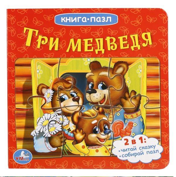 Толстой Л. Три медведя. Книга-пазл цена