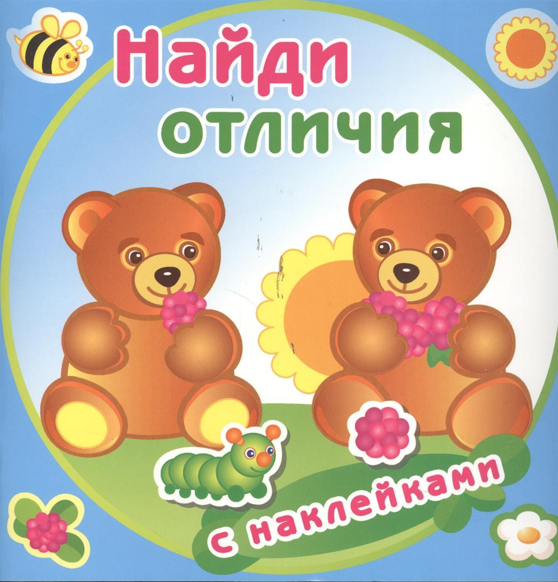 Найди отличия. Медвежата (с наклейками) djeco обучающие карточки найди отличия реми