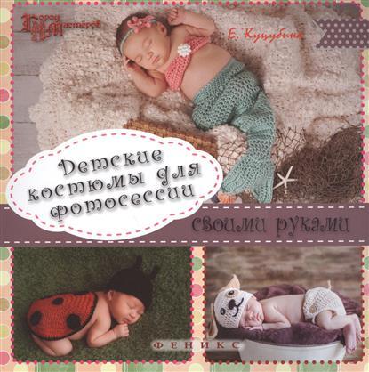 Куцубина Е. Детские костюмы для фотосессии