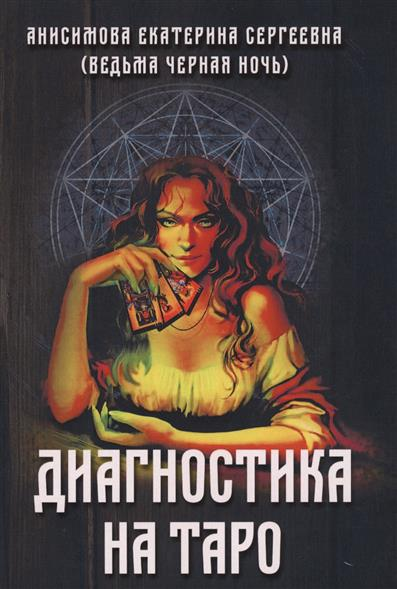 цены Анисимова Е. Диагностика на Таро