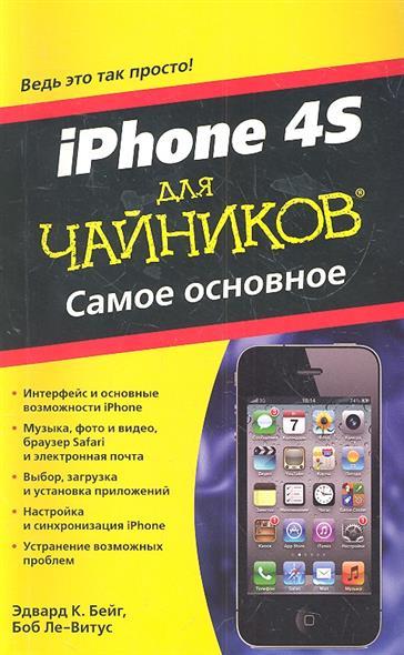Бейг Э., Ле-Витус Б. iPhone 4S для чайников Самое основное e commerce adoption in sme s