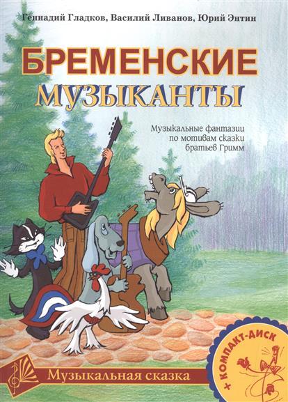 Бременские музыканты. Музыкальные фантазии по мотивам сказки братьев Гримм. Для голоса и фортепиано (+CD) (ноты)